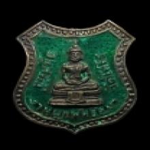 เหรียญผูกพัทธสีมา ล.พ.โสธร ปี 2500 เนื้อเงินลงยาสีเขียว