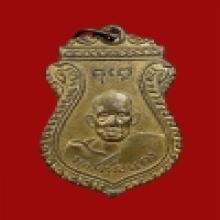 เหรียญหลวงพ่อแดงพุทโธ วัดถ้ำเขาเงิน ปี2499