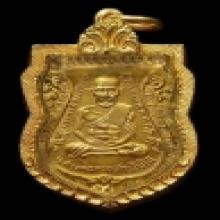 เหรียญหลวงปู่ทวด รุ่น3 บล็อคแขนขีด เนื้อทองแดงกะไหล่ทอง