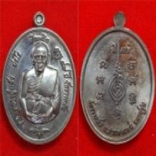 เหรียญนวะหลวงปู่แผ้ว รุ่นงานกฐินปี54