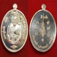 เหรียญทองแดง หลวงปู่แผ้ว รุ่นงานกฐินปี54