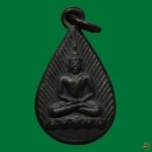 เหรียญพระพุทธ พิมพ์หยดน้ำ หลวงปู่เผือก ปี 2497