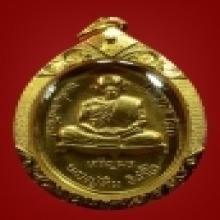เหรียญเจริญพรล่าง(กะไหล่ทอง)หลวงปู่ทิม