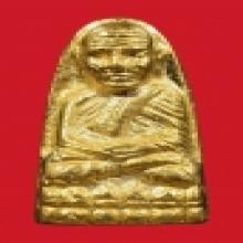 หลวงพ่อทวด พิมพ์กลางปั๊มซ้ำ ปี 35 เนื้อทองคำ