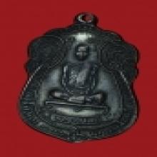 เหรียญเสมาพัดยศ หลวงปู่โต๊ะ ปี 2518 เนื้อทองแดงรมดำ เดิมๆสว