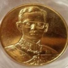 เหรียญเนติบัณฑิตปีกาจนา 2539 เนื้อทองคำหายากมาก