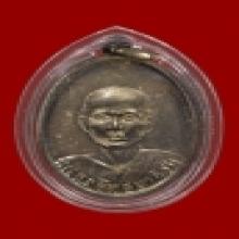เหรียญอาจารย์เอียด วัดดอนศาลา รุ่นแรก