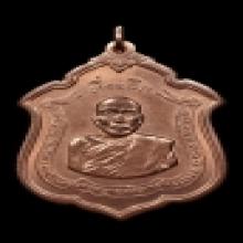 เหรียญหลวงพ่อแดง รุ่นแม่ทัพ เนื้อนาก สวยแชมป์