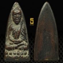 หลวงปู่ทวด เตารีดเล็ก อาปาเช่ (2)