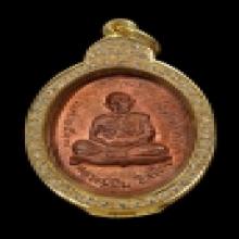เหรียญ เจริญพรบน เนื้อทองแดง ตลับเพชร