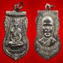 เหรียญเลื่อนสมณศักดิ์ปี๒๕๐๘ ไม่ผ่าปากสวยแชมป์จริงๆครับ
