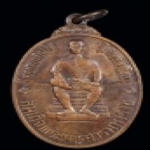 เหรียญหนึ่งในสยาม บล๊อกนิยมสวยแชมป์