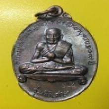 เหรียญหลวงปู่เครื่อง ปี20 เนื้อทองแดง(1)