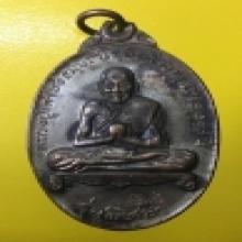 เหรียญหลวงปู่เครื่อง ปี20 เนื้อทองแดง(2)
