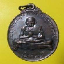 เหรียญหลวงปู่เครื่อง ปี20 เนื้อทองแดง(3)
