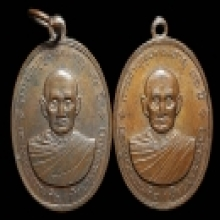 เหรียญหลวงพ่อเทียน วัดโบถส์ รุ่นสุดท้าย บล็อคนิยม 2เหรียญ