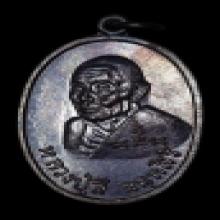 เหรียญหลวงปู่สีหลังยันต์ดวง ( ราชาฤกษ์ ) เนื้อทองแดง