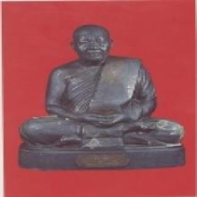 พระบูชาอาจารย์ฝั้น อาจาโร รุ่น 5
