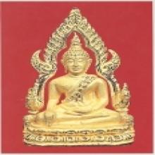 พระพุทธชินราช (ทองคำ)