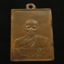 เหรียญ ล.ป.เทียน วัดบ่อเงิน ปี 2490 สวยติดรางวัล