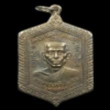 เหรียญหลวงพ่อทองสุข วัดสะพานสูง เนื้อเงิน