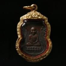 เหรียญหลวงพ่อทวด วัดช้างให้ รุ่นแรก ปี ๒๕๐๐ สวยแชมป์