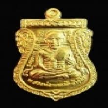 เหรียญเสมาเลื่อน2หน้า ลป.ทวด – ลพ.ทอง พิมพ์เล็ก No.1