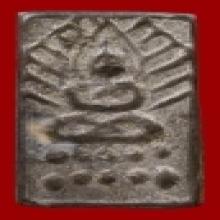 พระหลวงศุข พระสี่เหลี่ยม พิมพ์ฐานบัวเม็ด เนื้อตะกั่ว