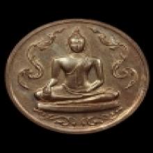 เหรียญที่พิธียอดเยี่ยมที่สุด เหรียญรัตนรังสี ลพ.มหาวิบูลย์