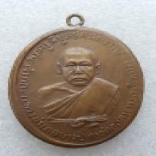 เหรียญหลวงพ่อดิ่งรุ่นแรก2481