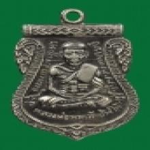 เหรียญหลวงปู่ทวด เลื่อนสมณศักดิ์บล๊อคชุบ
