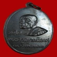เหรียญหลวงพ่อแดง วัดเขาบันไดอิฐ รุ่นรัตโต ปี16