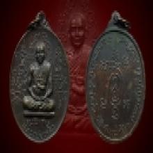 เหรียญหลวงปู่หลิว รุ่นพิเศษ ปี18