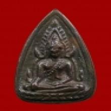 เหรียญหล่อชินราช หลวงพ่อพันธ์ วัดบางสะพาน