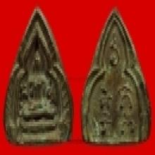 เหรียญหล่อ วัดราชบพิธ หน้าพระพุทธ หลังยันต์ ปี 249..