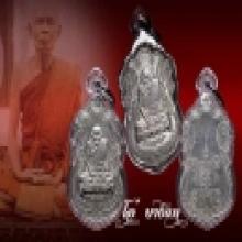 เหรียญหลวงปู่เอี่ยม วัดโคนอน เนื้อเงิน ปี14 หลังยันต์สี่ (1)
