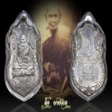 เหรียญหลวงปู่เอี่ยม วัดโคนอน เนื้อเงิน ปี14 หลังยันต์สี่(2)