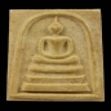 สมเด็จหลังรูปเหมือน พิมพ์ใหญ่ ปี พ.ศ.2518