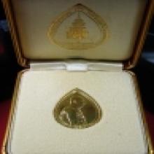 เหรียญหยดน้ำ สมเด็จญาณ เนื้อทองคำ เล็ก ปี 33 กล่องเดิม