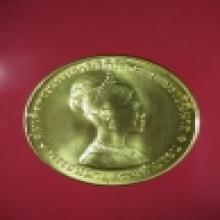 เหรียญราชินี 3 รอบ เนื้อทองคำ