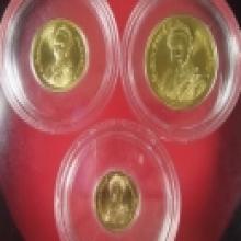 ชุดเหรียญราชินี 5 รอบ เนื้อทองคำ เล็ก กลาง ใหญ๋
