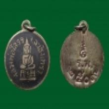 เหรียญเงินลงถมหลวงพ่อโสธร ปี2509