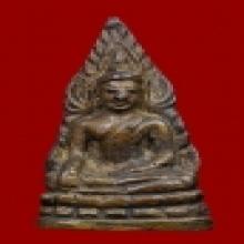 พระพุทธชินราช  อินโดจีน พิมพ์สังฆาฏิยาว ตอกโค๊ต