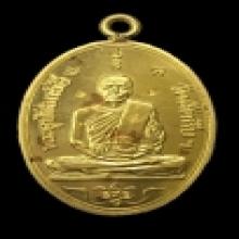 เหรียญหลวงพ่ออี๋ เนื้อทองคำ 15.1 กรัม เบอร์ 62