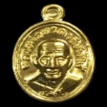 เหรียญเม็ดแตงทองคำหลวงปู่ทวด