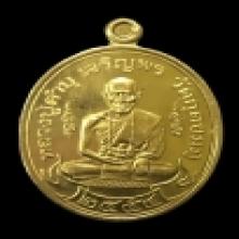 เหรียญหลวงปู่คำบุ เนื้อทองคำ สดุ้งกลับ เบอร์ 6