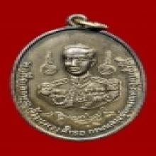 เหรียญกรมหลวงชุมพร วิทยาลัยพณิชยการพระนคร พ.ศ.2515 เนื้อเงิน