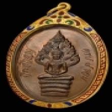 เหรียญหลวงปู่ทิม ไตรมาส อุยาว ไม่ตอกโค๊ด