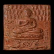 พระพุทธนฤมิตโชค ปางประทานพร(กวางเล็ก) หลวงพ่อจรัญ วัดอัมพวัน