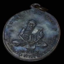 เหรียญหลวงพ่อกลั่นวัดพระญาติ พศ. 2496